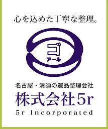 株式会社5r